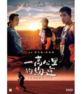10,000 Miles (DVD)