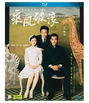 Duckweed (Blu-ray)