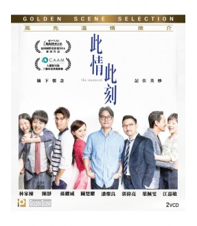 The Moment (VCD)