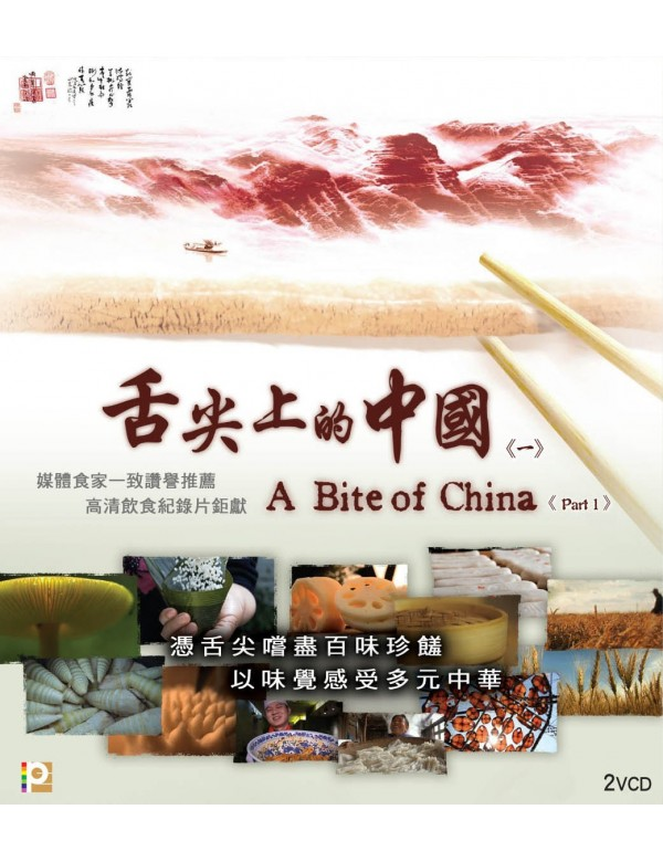 A Bite of China (Eps. 1-2) (VCD)