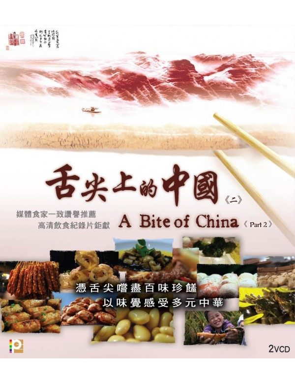 A Bite of China (Eps. 3-4) (VCD)