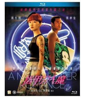 A Nail Clipper Romance (Blu-ray)