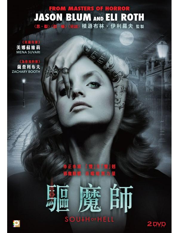 South of Hell (Season 1) (2 DVD)