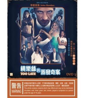 Too Late (DVD)