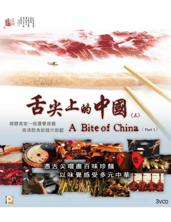A Bite of China (Eps.5-7) (VCD)