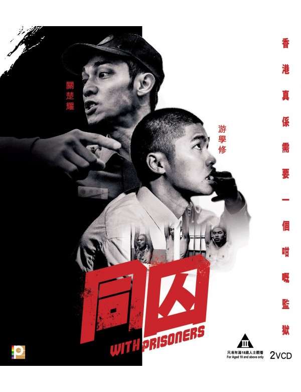 With Prisoners (VCD)