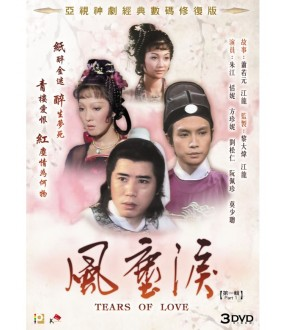 Tears of Love (Part 1) (Epi. 1-12) (3 DVD)