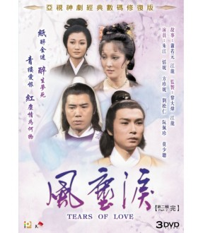 Tears of Love (Part 2) (Epi. 13-24) (End) (3 DVD)