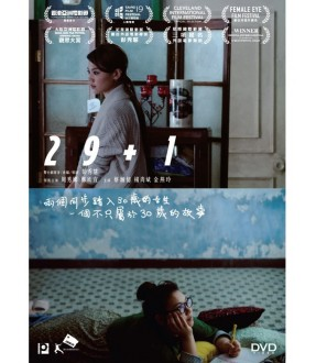 29+1 (with Gift) (DVD)