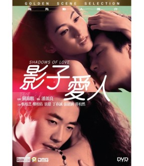 Shadow of Love (DVD)