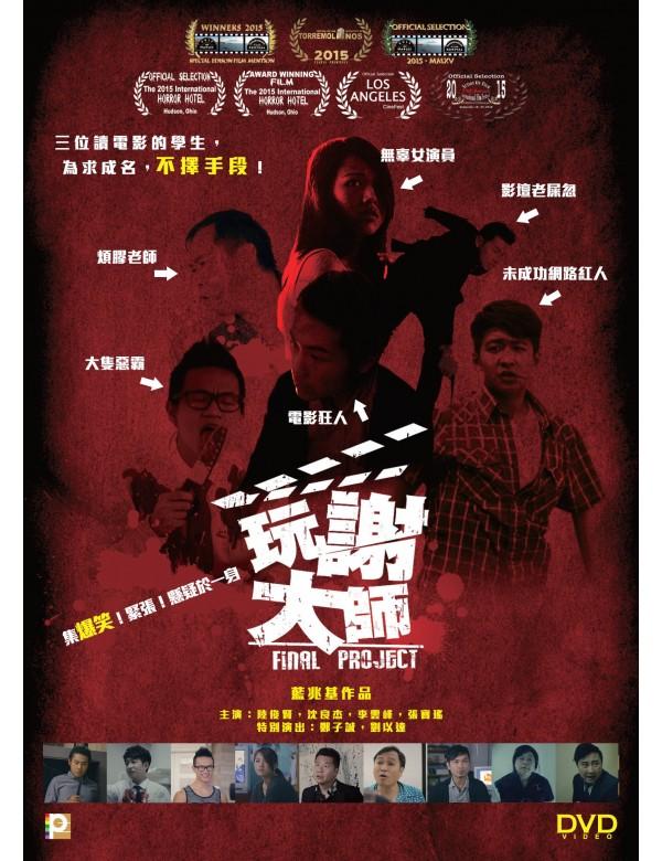 Final Project (DVD)