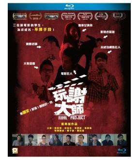 Final Project (Blu-ray)