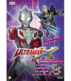 Ultraman X TV (Epi. 1-4) (DVD)