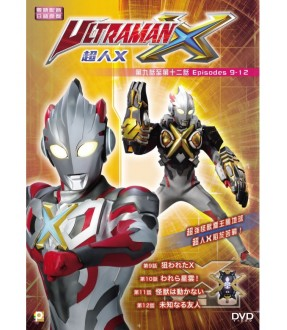 Ultraman X TV (Epi. 9-12) (DVD)