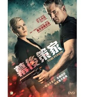 The Fixer (Season 1) (DVD)