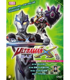 Ultraman X TV (Epi. 17-20) (DVD)