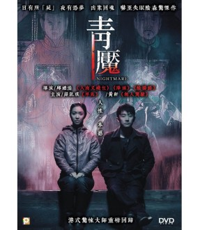 The Nightmare (VCD)