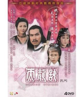 Dragon Strikes (Part 1) (Epi. 1-16) (4 DVD)