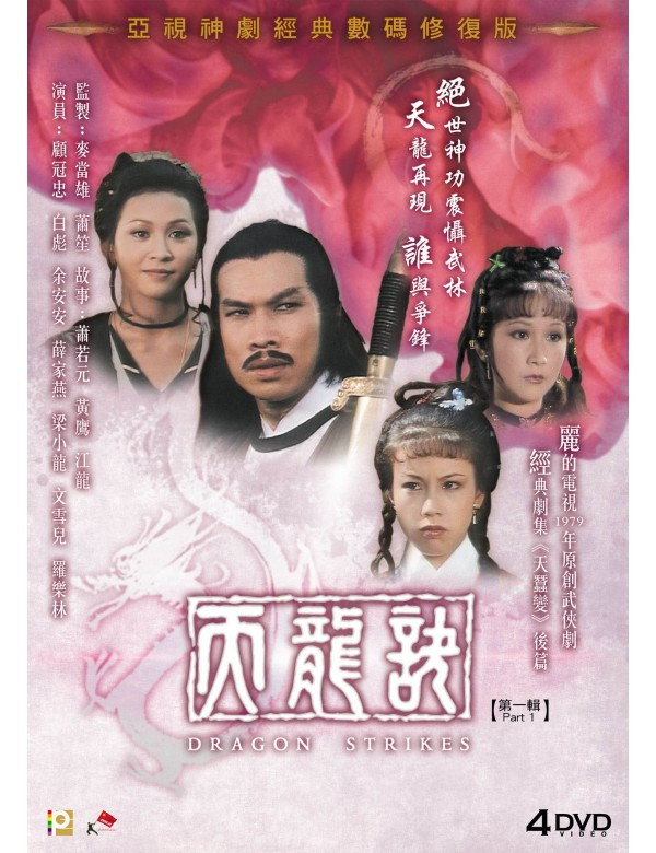 Dragon Strikes (Part 1) (Epi. 1-16) (4 DVD)