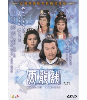 Dragon Strikes (Part 2) (Epi. 17-32) (4 DVD)