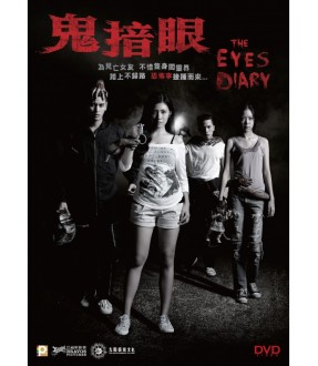 The Eyes Diary (DVD)
