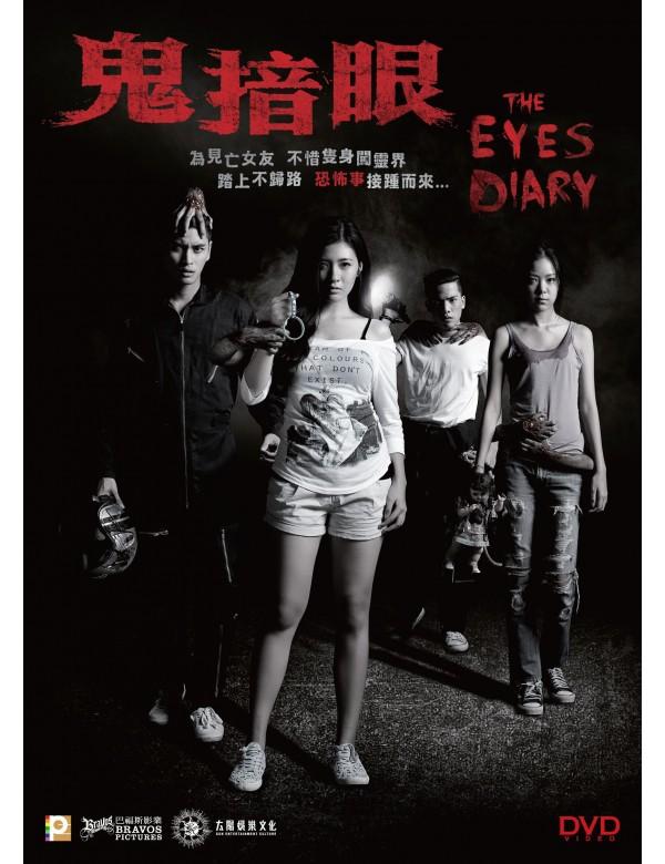 The Eyes Diary (DVD)