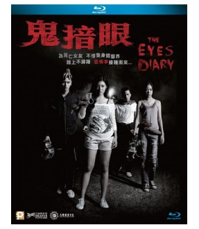 The Eyes Diary (Blu-ray)