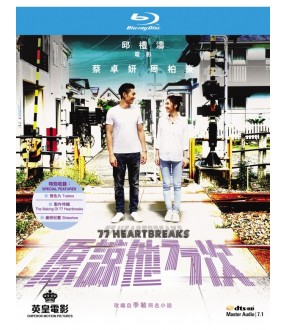 77 Heartbreaks (Blu-ray + Book) (Special Edition)