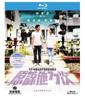 77 Heartbreaks (Blu-ray + Book) (Special Edition)
