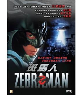 Zebraman (VCD)