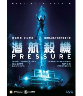 Pressure (DVD)