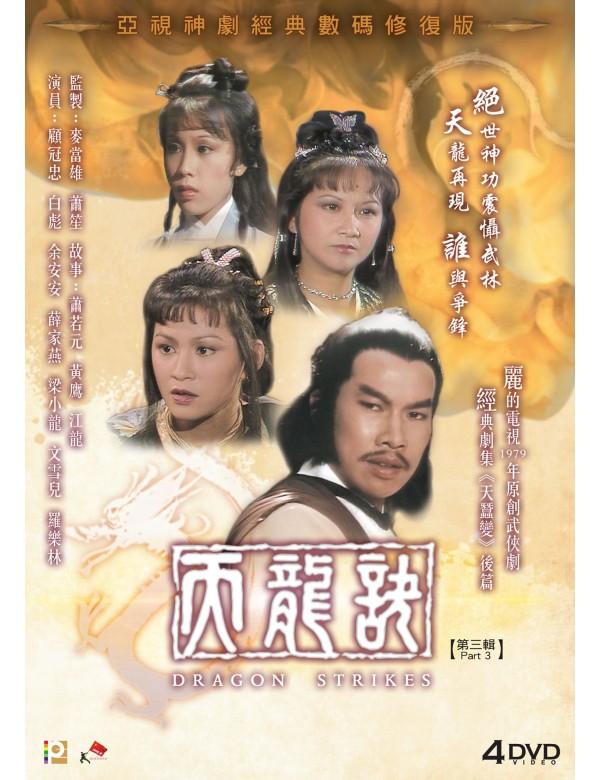 Dragon Strikes (Part 3) (Epi. 33-48) (4 DVD)
