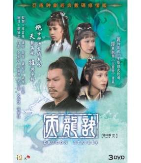 Dragon Strikes (Part 4) (Epi. 49-60) (End) (3 DVD)