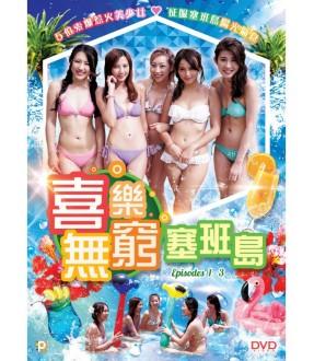 喜樂無窮塞班島 (Epi. 1-3) (DVD)