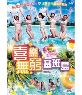 喜樂無窮塞班島 (Epi. 4-5) (End) (DVD)