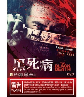 The Black Death (DVD)