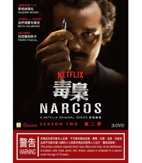 Narcos (Season Two) (3 DVD)