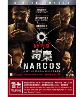 Narcos (Season One & Two) (Boxset) (3 DVD)