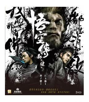 Wu Kong (VCD)