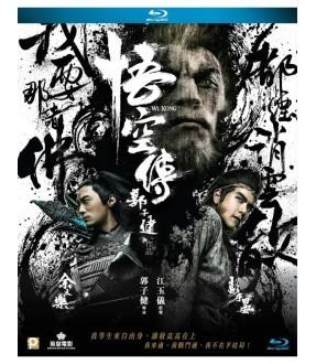 Wu Kong (Blu-ray)