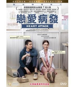 Heart Attack (DVD)