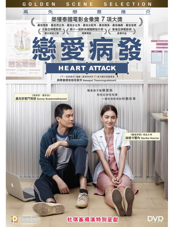 Heart Attack (DVD)
