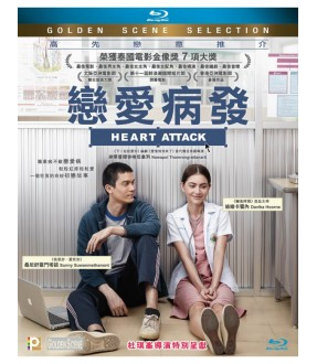 Heart Attack (Blu-ray)