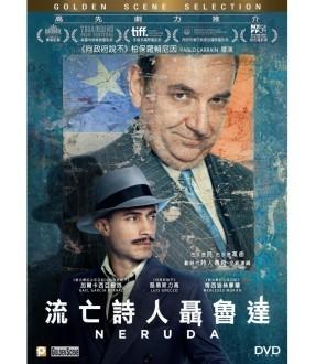 Neruda (DVD)
