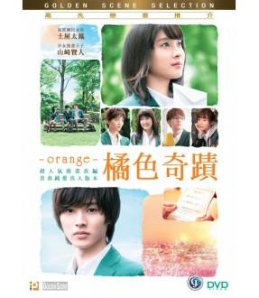 Orange (DVD)