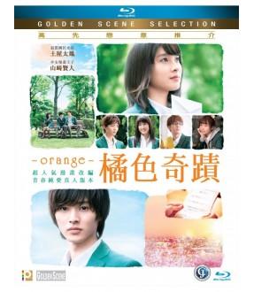 Orange (Blu-ray)