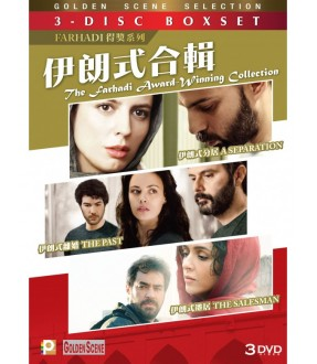 The Farhadi Award-Winning Collection (3 DVD)