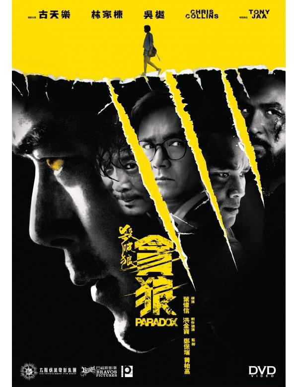 Paradox (DVD)