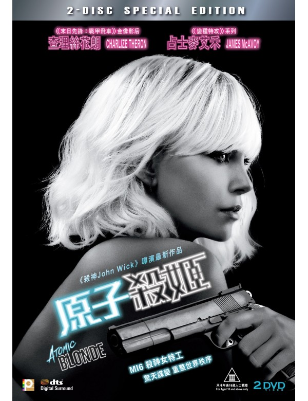 Atomic Blonde (2-Disc Special Edition) (2 DVD)