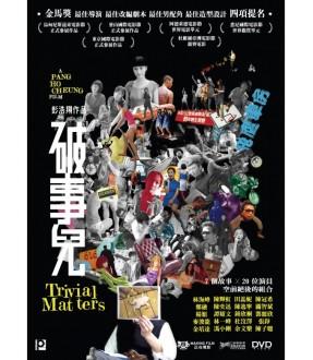 Trivial Matters (DVD)